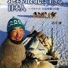 """『地球最北に生きる日本人 ―イヌイット 大島育雄との旅―』""""A Japanese Living in the Northernmost Part of the Earth. Trips with Inuit Ikuo Oshima"""" 読了"""