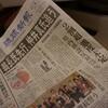 普天間飛行場「県内移設反対」73・8%〜琉球新報・OTVの世論調査