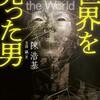 アジア発推理小説という新たな世界―『世界を売った男』著:陳浩基