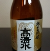 高清水の純米大吟醸は値段だけなのか。いいえ、味があってのコスパの良さです。