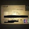 【SFC修行】半永久的にANAラウンジが無料のカードが来ました