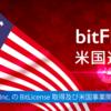 bitFlyerアメリカ進出