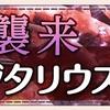 【ゆゆゆい】11月限定イベント【襲来 サジタリウス 第1節】攻略
