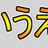 【AviUtl】Youtubeでよく使われてる字幕やサムネの文字の作り方