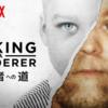 傑作ドキュメンタリー「殺人者への道」:Netflix(ネットフリックス)はこれが面白い!(5)