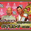 キングオブコント2012年優勝「バイきんぐ」の厳選コント動画