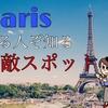 【フランス】元パリ在住者が教える、知る人ぞ知る!パリの隠れ穴場観光スポット10選