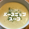 ニュージーランドの料理人直伝!簡単パースニップスープのレシピ!