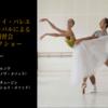 【新着WS】ボリショイ・バレエ プリンシパルによるバレエ講習会&トークショー〜O.スミルノワ&S.チュージン