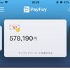 PayPayを使う最大のメリットはコンビニでYahoo!マネー支払いが出来ること