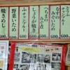「和食堂」で「カツカレー」 600円