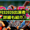 YONFES(ヨンフェス)2020出演者一覧!フェスの詳細も紹介