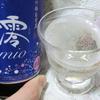 【日本酒飲もう】晩酌にスパークリング日本酒「澪」~宝酒造