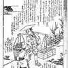 アメ尽くし ~『金草鞋』巻3「黒谷光明寺」その1~