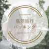 【鳥羽】9月中旬!1泊2日旅行の荷物パッキング!