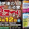 「2018伊達のふる里夏祭り」8月12日(日)開催。#梁川町花火大会