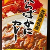 レトルトカレー もっと魚貝の風味がほしい! 「北海道名産 たらばかにカレー」