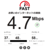 インターネット接続を v6プラス に変更したら快適になった話