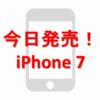 iPhone 7が今日発売!買い換えの決め手となるのはどの機能?
