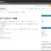 【InCircle】AOSモバイル株式会社単独のセミナーを開催を告知(製品ブログ)