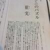 『ジニのパズル(崔実 チェ・シル)』