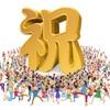 祝 ブログ開始から3カ月連続投稿達成!&お知らせ