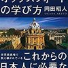 学校の価値は如何なる「学び方」を学生に授けるか、にあると感じた一冊『人生百年時代の教養が身に付く オックスフォードの学び方』