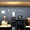 ロボット従業員158人をクビにして「変なホテル」がフツーになった。