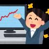 投資初心者が楽天証券で長期投資に挑戦中!2019年9月6日金曜日