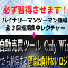 Du-R 副業を本業にするための手法!!  4/15