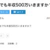 【理学療法士 作業療法士】年収500万円が夢!?知恵袋でめちゃくちゃある質問をまとめてみました。