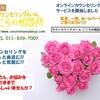 カウンセリングルーム こころの相談所 広告79