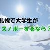 大学生が札幌でスノボーするならここ!格安スキー場のFu`sスノーエリア!