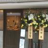 小田原のcafe「ももすけ」