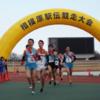 相模原駅伝競走大会 2021年1月の開催中止!