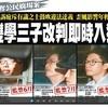 香港民主派実刑にパヨ沈黙(w)