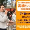 6日~8日は高橋ちづ子衆議院議員が福島で訴えます。