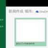 無料でOfficeが使えるOfficeOnline