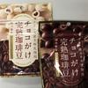 輸入菓子:クリート:チョコがけ完熟珈琲豆(ミルクチョコレート・ホワイトチョコレート)