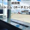 成田発→ベトナム(ホーチミン)行き🇻🇳✈️