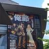 俺節 6/15 マチネ