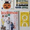絵本2冊の付録が嬉しい♪ kodomoe(コドモエ) 2016年10月号を読んでみました。