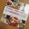 「ヨウ素制限食は怖くない!?」癌闘病記その52