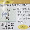 奈良町おさんぽガイドMAP2017年度版