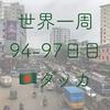 【世界一周94-97日目】僕の大切な国バングラデシュ