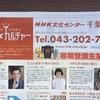 【千葉講座】しない家事で豊かな暮らし@NHK文化センター