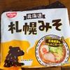 これ食べれるよ2。日清札幌味噌ラーメン You can eat this2.  Nisshin Sapporo Miso Ramen