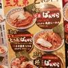 【柏寄りの豊四季_安定のラーメン】東京豚骨拉麺 ばんから 柏豊四季店