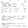 ★★U-12田川カップ★★