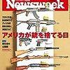 Newsweek (ニューズウィーク日本版) 2018年03月13日号 アメリカが銃を捨てる日/習の「戴冠」は弱さの裏返し